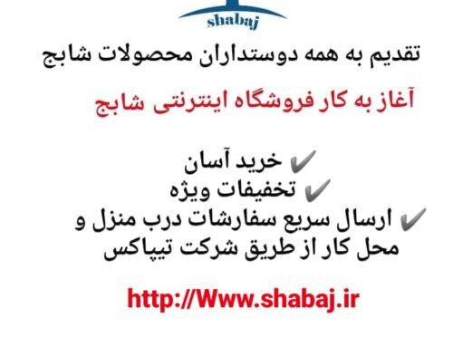آغاز به فروش محصولات صنایع غذایی و بسته بندی دلگشا در وبسایت شابج